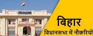 Bihar Sachivalaya Various Posts Online Form 2019