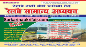 Speedy GS for Railway PDF Download