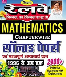 kiran rrb math book pdf