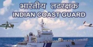 Coast Guard Navik GD Online Form 2019