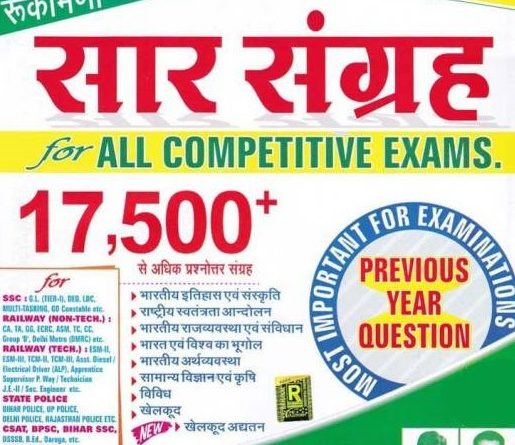 RRB NTPC GK GS Important Questions