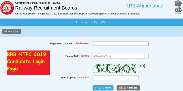 RRB NTPC 2019 Admit Card Release Date CBTs Exams