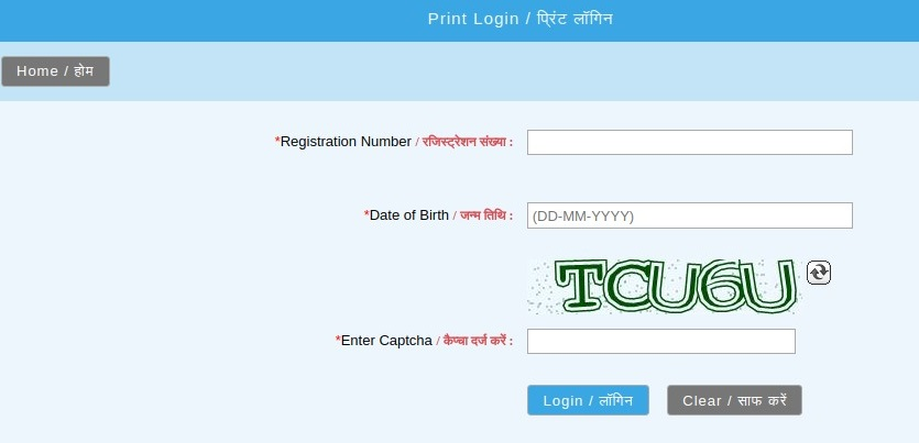 RRB NTPC Admit Card 2019 Download Date Released