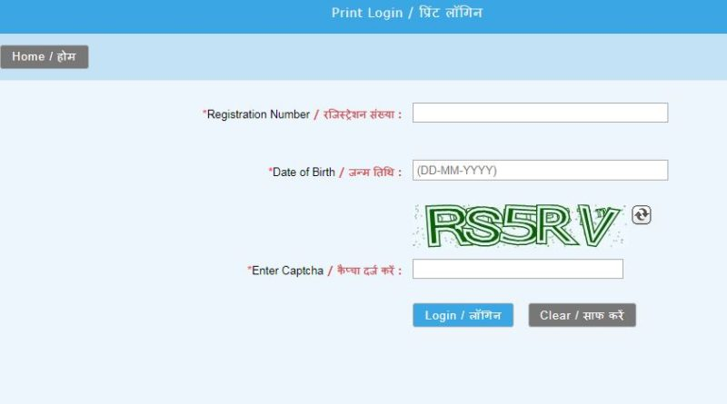 RRB NTPC Admit Card 2019 Applications Status Released