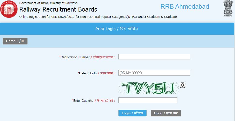 RRB NTPC Admit Card 2020 Released Date