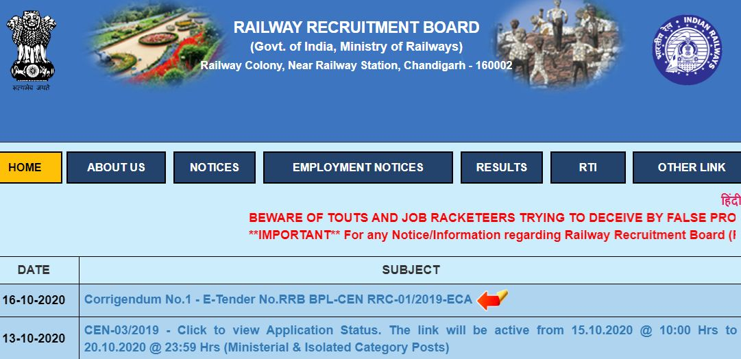 RRB NTPC 2020 CBT 1 Admit Card Release Date