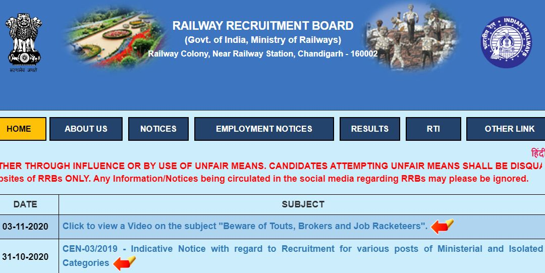 RRB NTPC Exam 2020 CBT Dates Announced