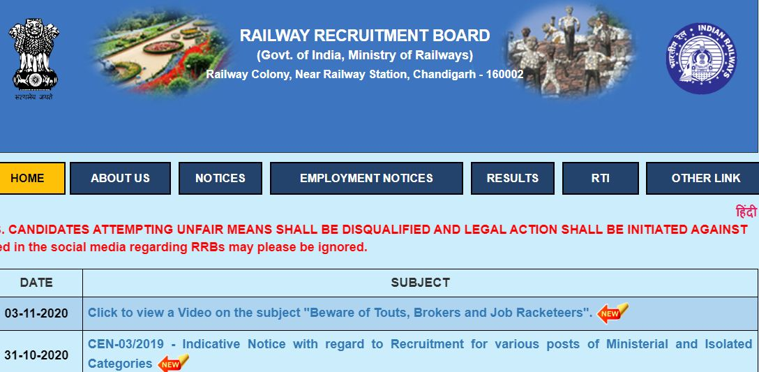 RRB NTPC Exam Date 2020 Announced