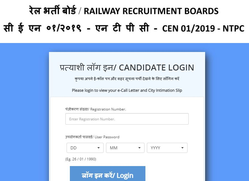 RRB NTPC Admit Card Released Second Phase Exam 2021 Railways