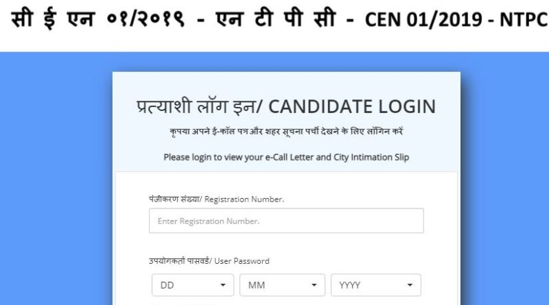 RRB NTPC Admit Card of Second Phase for CBT Exam Released 2020