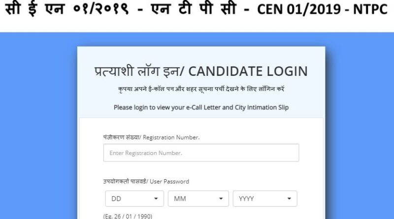 RRB NTPC Second Phase Exam City, Exam Date, Admit Card 2020 Released