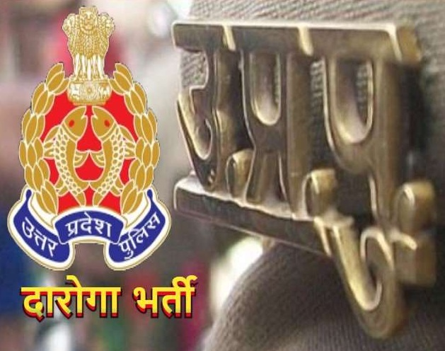 UP Police SI & ASI Recruitment 2021
